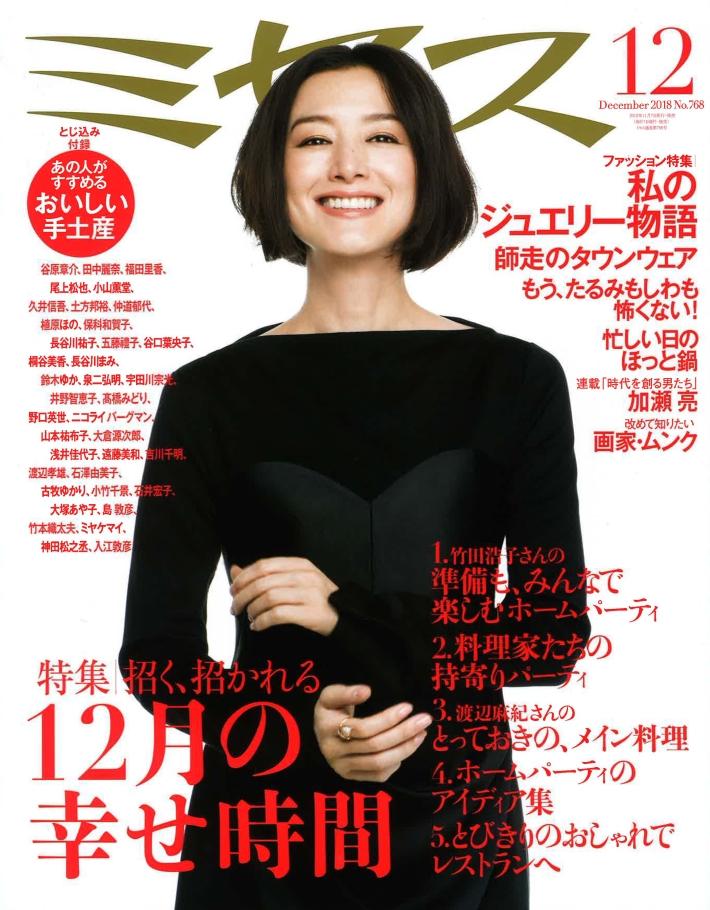 2018_12_ミセス_ページ_1