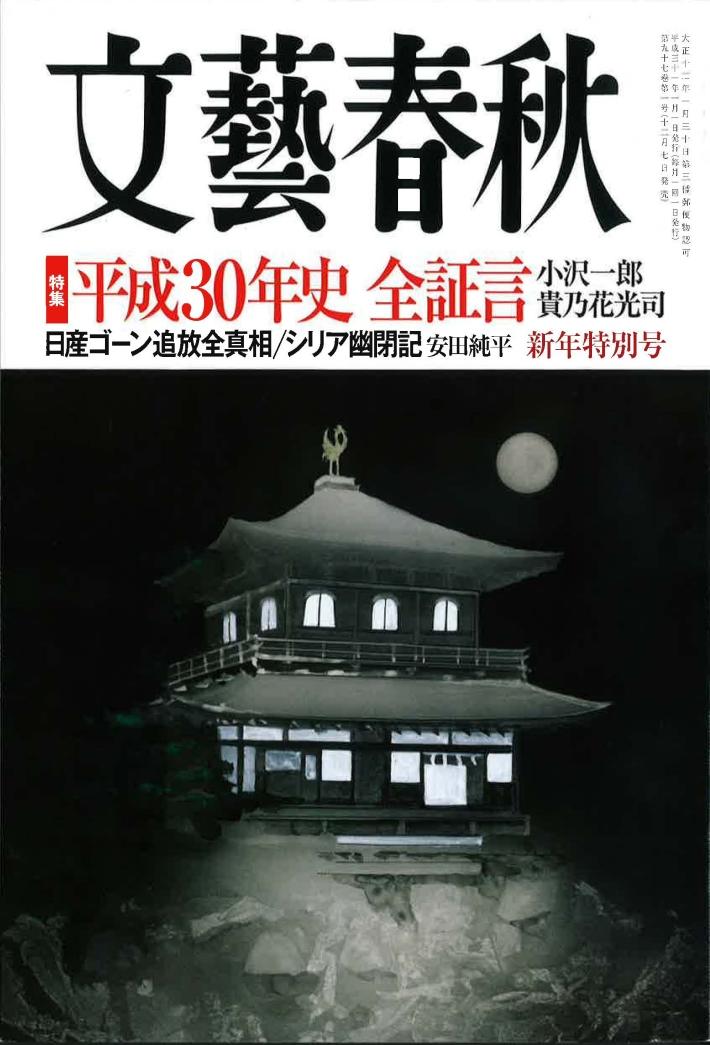 2019_文藝春秋_01_ページ_1